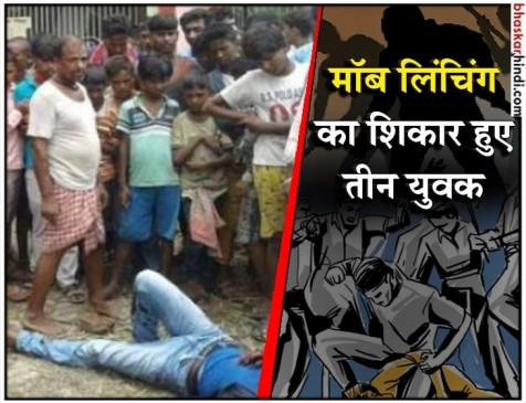 बिहार: बेगूससराय में मॉब लिंचिंग, तीन बदमाशों की पीट-पीट कर हत्या