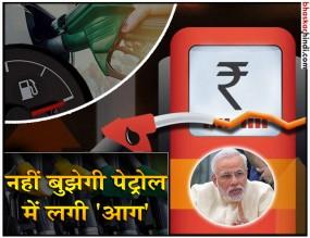 पेट्रोल-डीजल पर राहत नहीं, मोदी सरकार नहीं करेगी एक्साइज ड्यूटी में कटौती