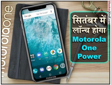 24 सितंबर को लॉन्च होगा Motorola और Google की साझेदारी वाला Motorola One Power