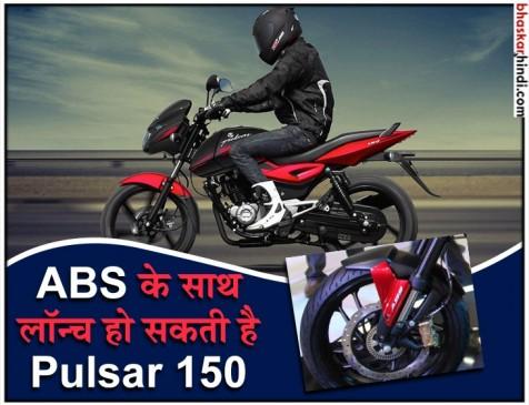 ABS के साथ नवंबर में लॉन्च हो सकती है नई Bajaj Pulsar 150