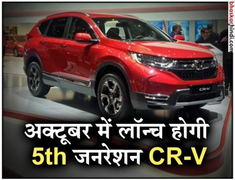 19 अक्टूबर को लाॅन्च होगी नई Honda CR-V, जानें खूबियां