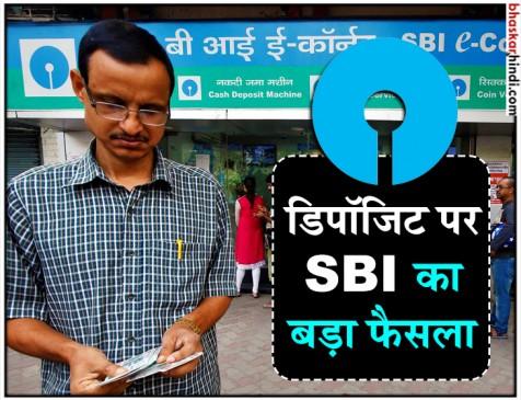SBI ने बदला नियम, अब दूसरे के बैंक खाते में पैसा जमा करने के लिए लेनी होगी अनुमति