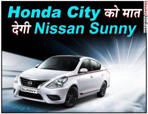 Nissan Sunny Special Edition लाॅन्च, जानें खासियत
