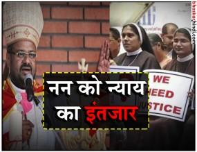 नन रेप केस: आरोपी बिशप के खिलाफ समन, केरल सरकार ने कहा- पीड़िता को न्याय मिलेगा