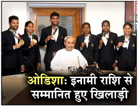 ओडिशा के मुख्यमंत्री ने राज्य के महिला और पुरुष हॉकी खिलाड़ियों को दी इनामी राशि