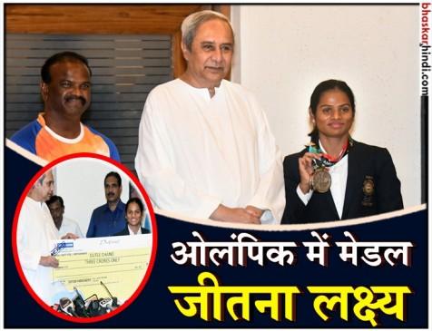 दुती चंद को ओडिशा सरकार ने दी 3 करोड़ की इनामी राशि
