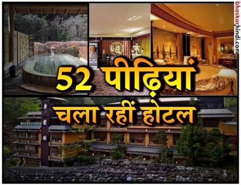 एक ही परिवार की 52 पीढ़ियां संभालती आ रही हैं ये होटेल