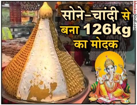 चतुर्थी पर भगवान गणेश को चढ़ा 126 किलो का मोदक