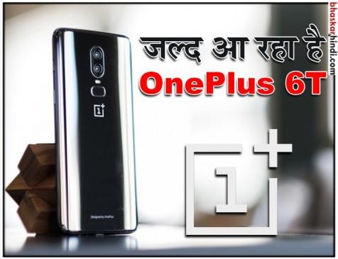 OnePlus 6T का टीजर जारी, 17 अक्टूबर को हो सकता है लॉन्च