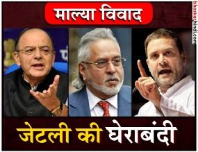 माल्या-जेटली मुलाकात : विपक्षी नेताओं ने वित्त मंत्री को घेरा, राहुल ने कहा- इस्तीफा दें