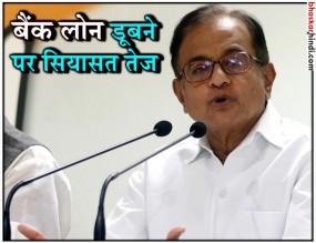 डूबे कर्ज पर दंगल: चिदंबरम बोले- UPA सरकार में दिए कर्ज को NDA ने वापस क्यों नहीं लिया?