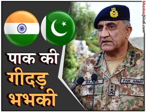 भारत की सख्ती से पाकिस्तान बौखलाया, पाक सेनाध्यक्षने दी खूनी बदला लेने की धमकी