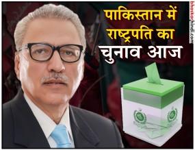 पाकिस्तान में राष्ट्रपति का चुनाव आज, तहरीक-ए-इंसाफ के आरिफ अल्वी के जीतने की उम्मीद