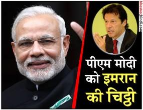 शांति वार्ता के लिए पाक पीएम इमरान खान ने प्रधानमंत्री मोदी को लिखा पत्र