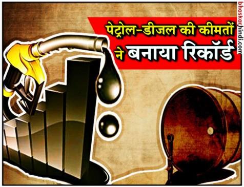 लगातार दसवें दिन बढ़ी कीमत, मुंबई में पेट्रोल 87 तो डीजल 76 रुपए लीटर