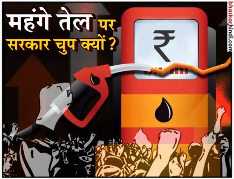 पेट्रोल 10 और डीजल 9 पैसे महंगा, महाराष्ट्र में 92 रुपए लीटर पर पहुंचा पेट्रोल