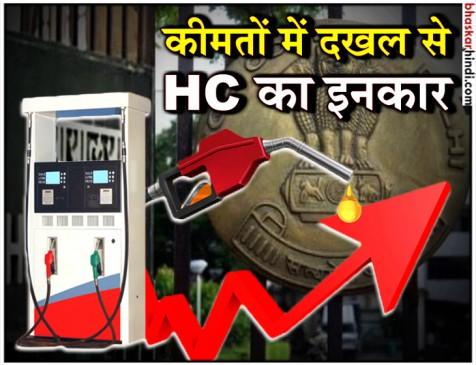 दिल्ली हाईकोर्ट ने  खारिज की याचिका, कहा - पेट्रोल-डीजल के दाम बढ़ने का मुद्दा अर्थव्यवस्था से जुड़ा