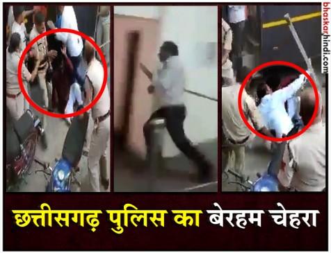 छत्तीसगढ़: कांग्रेस भवन में घुसी पुलिस, कार्यकर्ताओं को घसीटकर निकाला बाहर, डंडों से पीटा