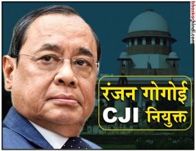 प्रेसिडेंट ने जस्टिस रंजन गोगोई को किया अगला CJI नियुक्त, 3 अक्टूबर को लेंगे शपथ