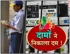 पेट्रोल-डीजल के दामों में आज भी हुई बढ़ोतरी, मुंबई में 90 रुपए के करीब पेट्रोल
