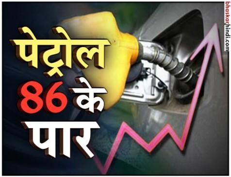 मुंबई में 86 रुपए के पार हुआ पेट्रोल, देशभर में पेट्रोल-डीजल की कीमतों से हाहाकार