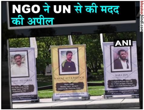 स्विट्जरलैंड : NGO ने UN हेड ऑफिस के बाहर लगाए बलूच नेताओं के बैनर, जिन्हें पाक आर्मी ने उठाया