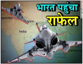 विवादों के बीच तीन दिनों के लिए लड़ाकू विमान राफेल भारत पहुंचा