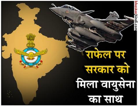 राफेल शानदार एयरक्राफ्ट, जो भारत को और ताकत देगा- वायुसेना