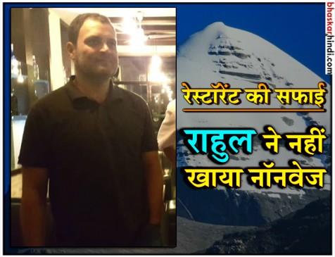 राहुल गांधी के बचाव में उतरा नेपाली रेस्टॉरेंट, बयान जारी कर कहा-नहीं खाया नॉनवेज