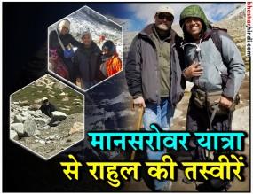 कैलाश मानसरोवर यात्रा पर राहुल, सहयात्रियों के साथ सामने आईं तस्वीरें