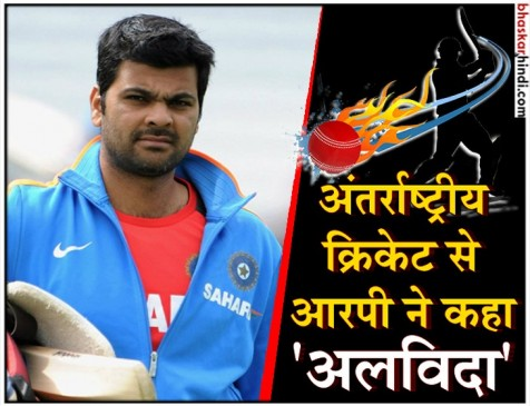 2007 टी 20 विश्वकप के हीरो आरपी सिंह ने अंतराष्ट्रीय क्रिकेट से लिया संन्यास