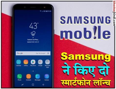 इनफिनिटी डिस्प्ले के साथ लॉन्च हुए Samsung Galaxy J6+ और Galaxy J4+