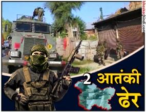 जम्मू-कश्मीर : सुरक्षाबल चला रहे सर्च ऑपरेशन, मुठभेड़ में मार गिराए दो आतंकी