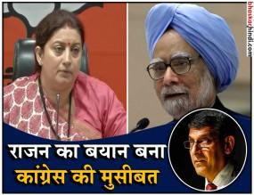 कांग्रेस ने देश का बैंकिंग सिस्टम खराब किया, NPA के लिए UPA जिम्मेदार : स्मृति ईरानी