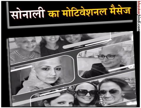 न्यूयॉर्क में इलाज करा रही अभिनेत्री सोनाली बेंद्रे ने शेयर किया मोटिवेशनल मैसेज