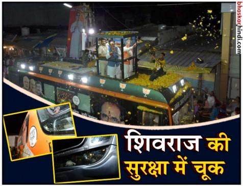 जन आशीर्वाद यात्रा: सीएम शिवराज के रथ पर पथराव, बीजेपी ने कांग्रेस पर लगाया आरोप