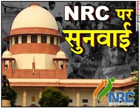 असम NRC मामले में SC का आदेश, 25 सितंबर से शुरू होगी दावे और आपत्तियों के निपटारे की प्रक्रिया