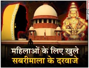 सबरीमाला: SC का आदेश, हर उम्र की महिलाओं को मंदिर में प्रवेश का अधिकार