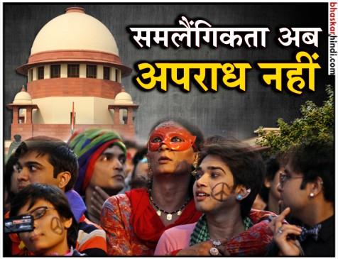 धारा 377: सुप्रीम कोर्ट का बेहद अहम फैसला, अब समलैंगिकता अपराध नहीं