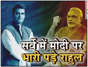 इस बड़े राज्य में राहुल ने मोदी को लोकप्रियता में पछाड़ा, कांग्रेस की स्क्रीनिंग कमेटी घोषित