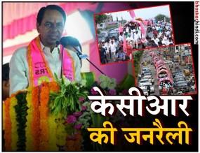 तेलंगाना सीएम बोले- सत्ता में फिर लौटेंगे, दिल्ली की पार्टियों के आगे सरेंडर नहीं करेंगे