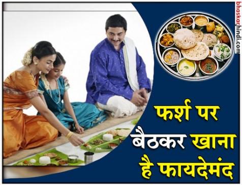 फर्श पर बैठकर खाना खाने के फायदे आपको हैरत में डाल देंगे