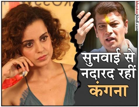 एक्ट्रेस कंगना रनौत का इंतजार कर रही है मुंबई पुलिस, जानिए क्या है कारण...