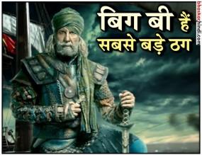आमिर ने बताया बिग बी को सबसे बड़ा ठग, ठग्स ऑफ़ हिन्दोस्तान का फर्स्ट मोशन पोस्टर रिलीज