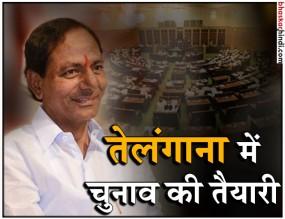 KCR ने जारी की 105 उम्मीदवारों की लिस्ट, राहुल को बताया 'मसखरा'