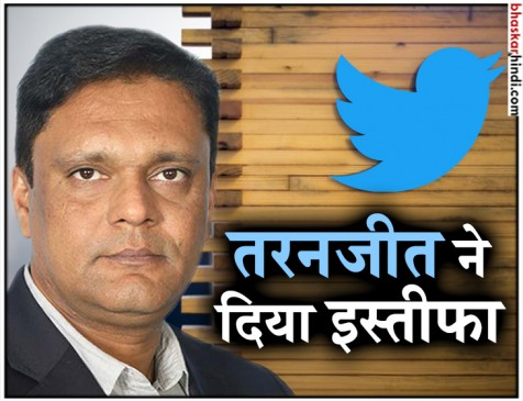 ट्विटर इंडिया के प्रमुख तरनजीत सिंह ने पद से दिया इस्तीफा, बालाजी कृष नए चीफ