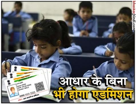 आधार न होने पर किसी विद्यार्थी को एडमिशन न देना गैरकानूनी: UIDAI