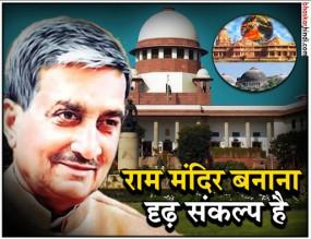 राम मंदिर जरुर बनेगा, सुप्रीम कोर्ट में सुनवाई चल रही है और SC हमारा है : यूपी के मंत्री
