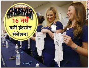 OMG! अमेरिका के एक हॉस्पिटल में 16 नर्स एक साथ हुईं प्रेग्नेंट
