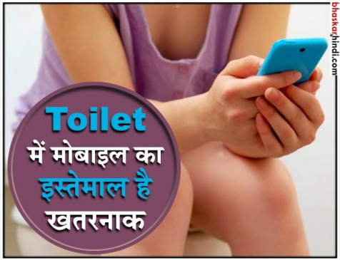 टॉयलेट में करते हैं मोबाइल का इस्तेमाल तो जरूर पढ़ें ये खबर